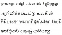 Minor Indian and Southeast Asian scripts